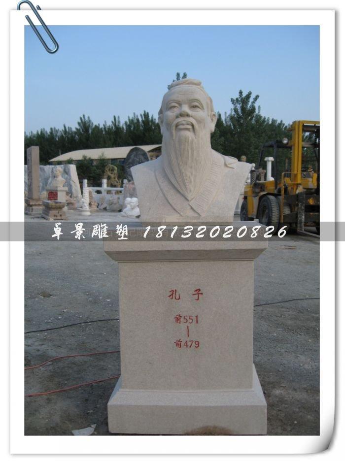 卓景雕塑为您介绍:孔子雕塑