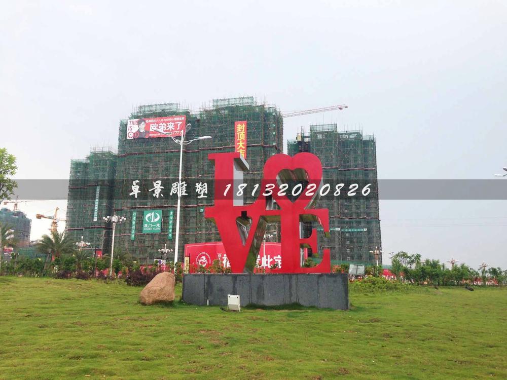 love-不锈钢烤漆-漳浦储英湿地公园