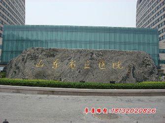 景观石,景观石雕塑