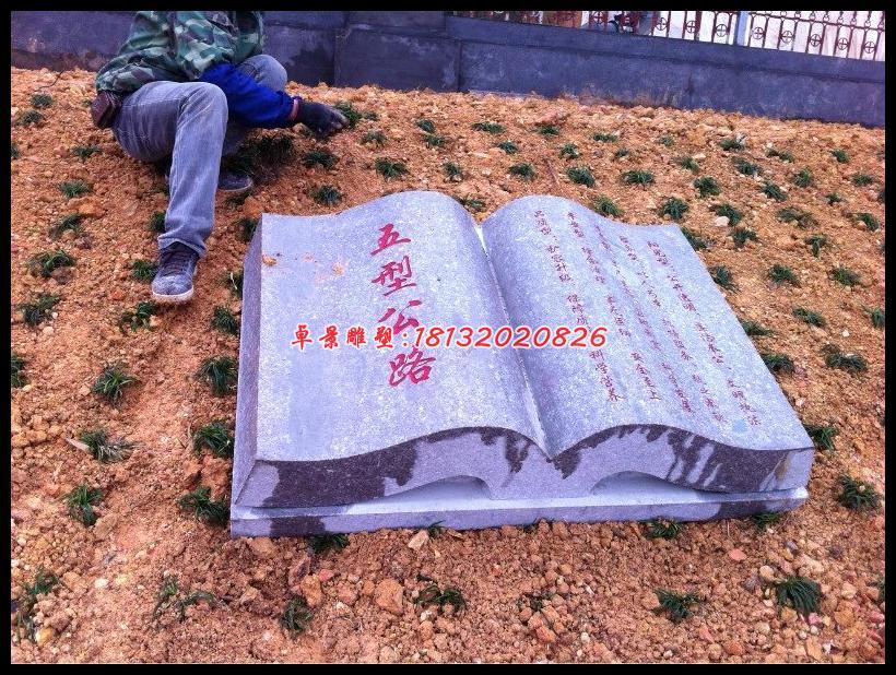 书本石雕,景观石雕_河北卓景雕塑公司