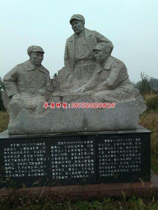 广场纪念石雕,革命时期人物石雕