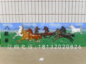 八骏图浮雕,玻璃钢彩绘浮雕