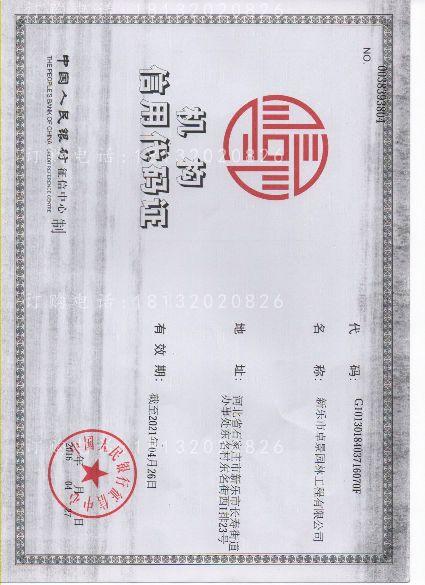 卓景雕塑组织机构代码证