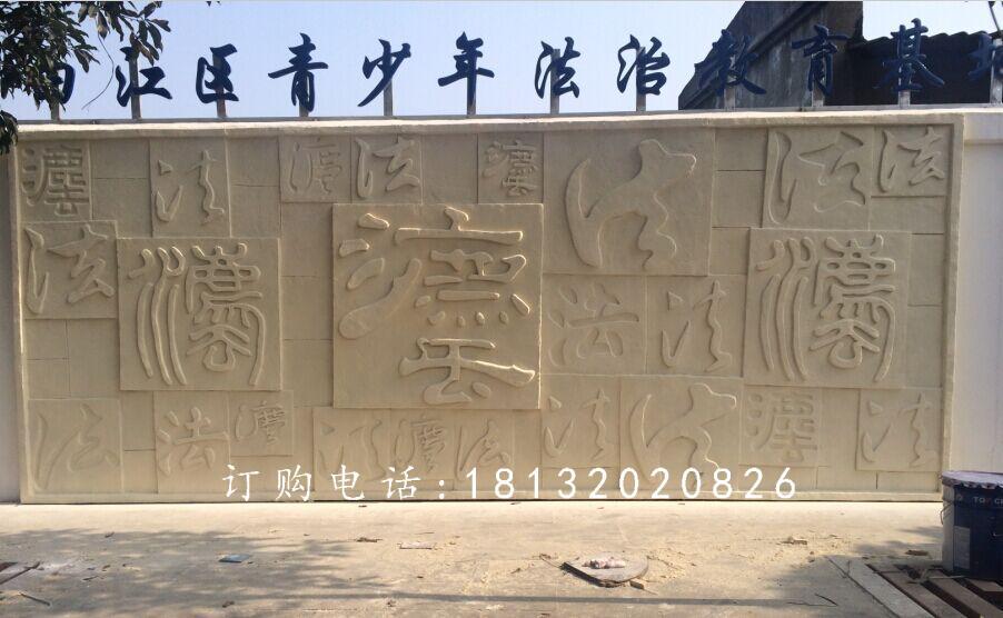 法浮雕,廣場砂巖浮雕