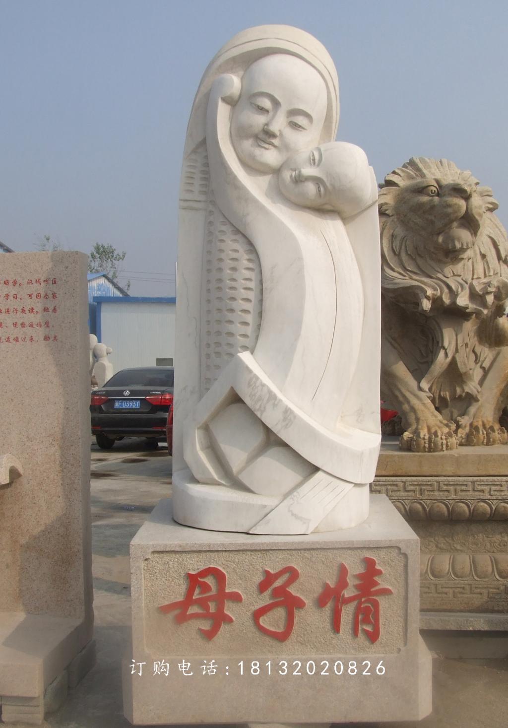母子情石雕,公园抽象人物石雕