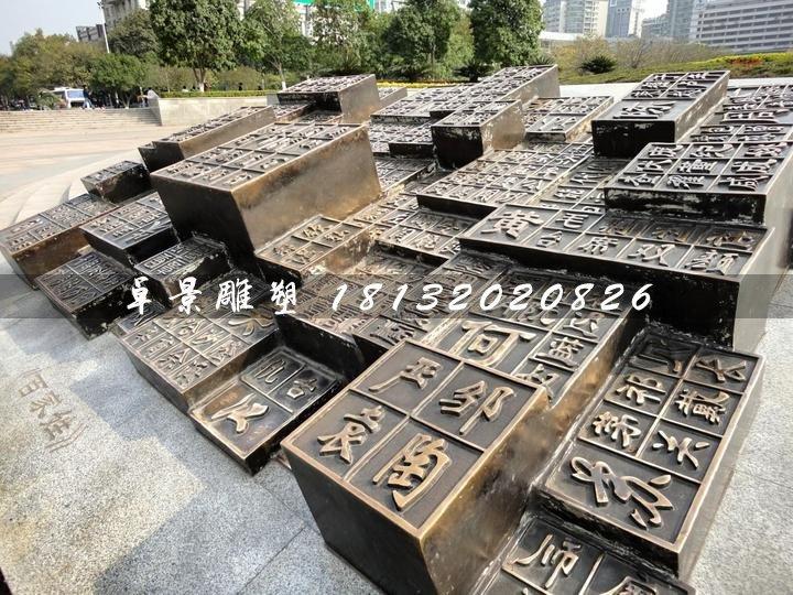 活字印刷铜雕,古代发明铜