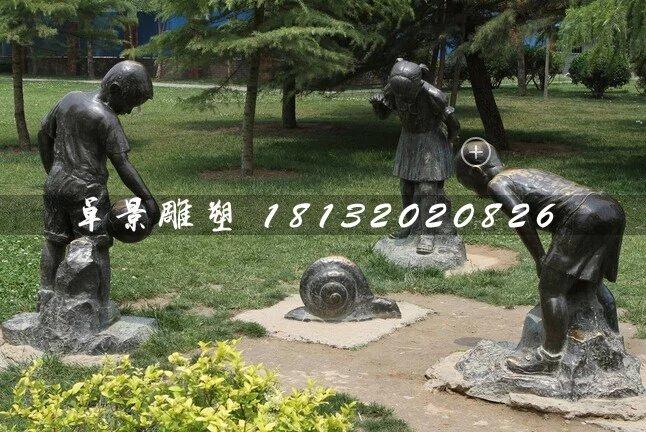 小孩看蜗牛铜雕,公园小品铜雕