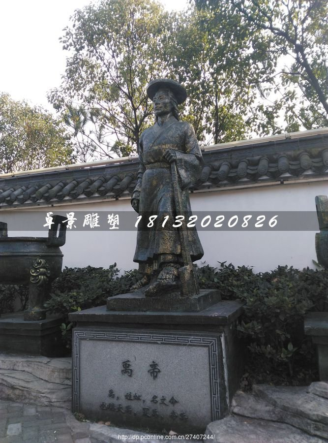 大禹铜雕,古代人物铜雕