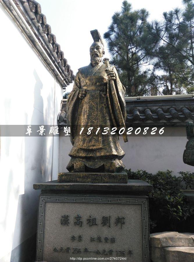 汉高祖刘邦铜雕,古代人物铜雕