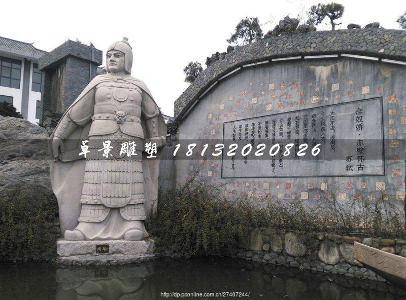 周瑜石雕,大理石古代人物