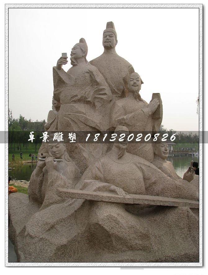 竹林七贤石雕,公园古代人物石雕
