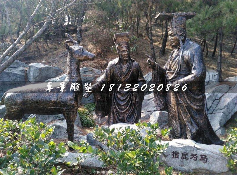 指鹿为马铜雕,古代人物铜雕
