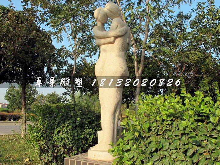 拥抱石雕,公园抽象人物石雕