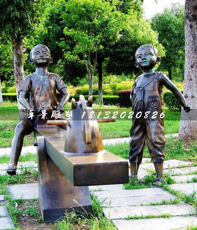 小孩玩跷跷板铜雕,公园小品铜雕
