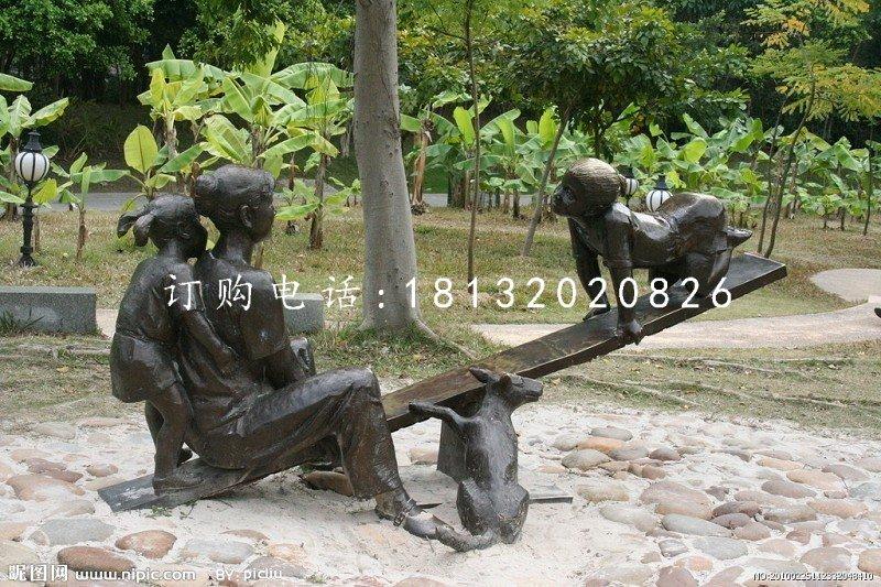 跷跷板雕塑公园人物小品铜雕