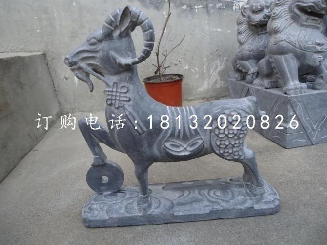 招财羊石雕,青石动物雕塑