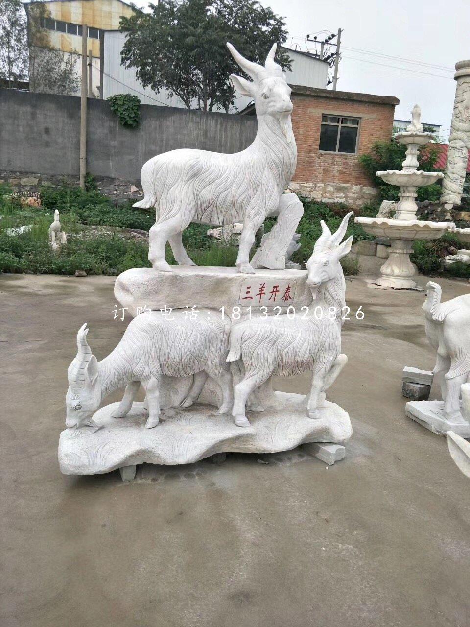 山羊石雕,广场三阳开泰石雕