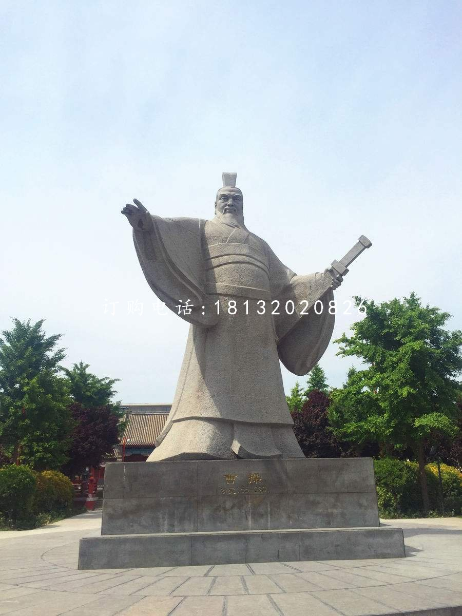 曹操石雕,三国人物石雕