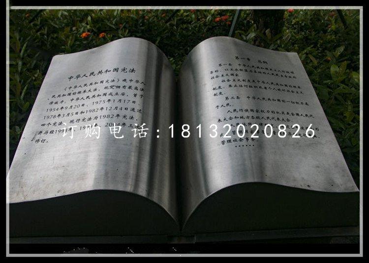 不锈钢宪法书籍,不锈钢景观雕塑
