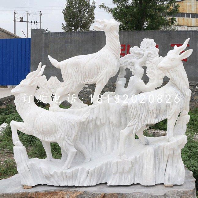 三阳开泰石雕,汉白玉羊石雕