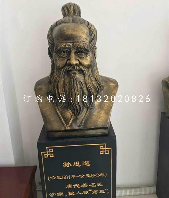 孙思邈胸像铜雕,古代名人铜雕
