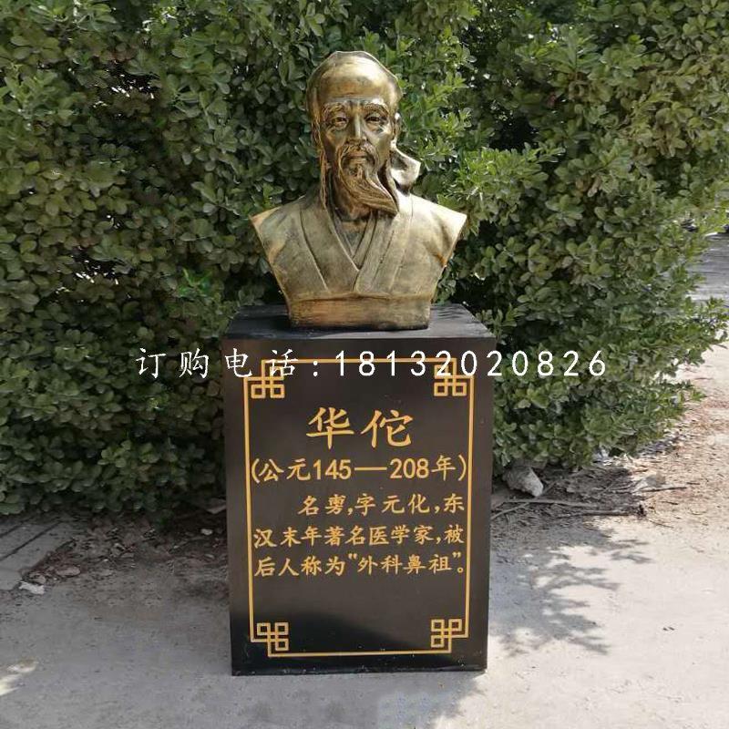 华佗胸像铜雕,医院人物铜雕