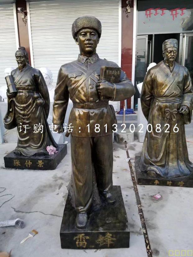 广场雷锋铜雕,名人铜雕