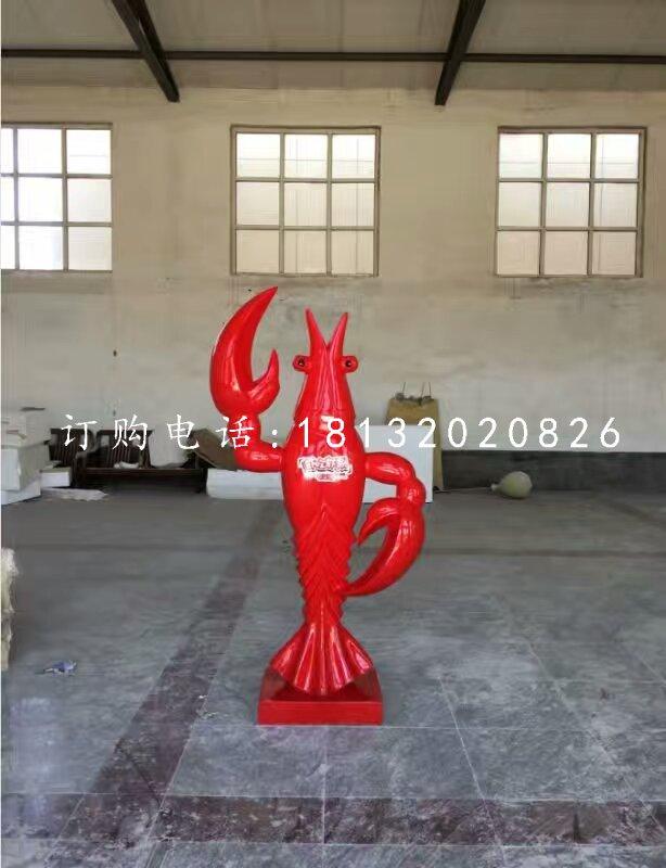 玻璃钢小龙虾雕塑卡通动物雕塑