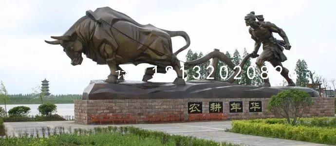 耕地铜雕,公园景观铜雕