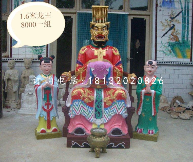 彩绘龙王雕塑,玻璃钢神仙雕塑