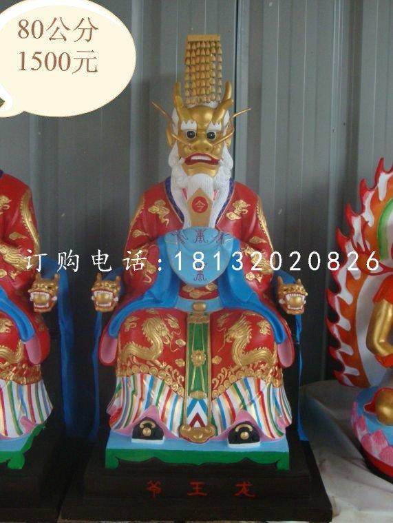 龙王雕塑玻璃钢彩绘神像