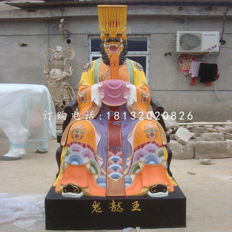 老龙王雕塑,玻璃钢彩绘神仙