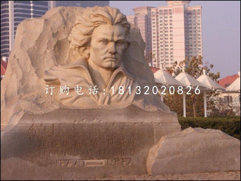 贝多芬石雕,广场名人石浮雕