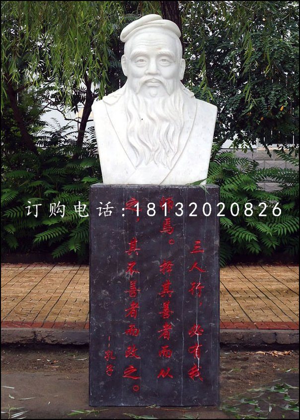 汉白玉孔子胸像石雕