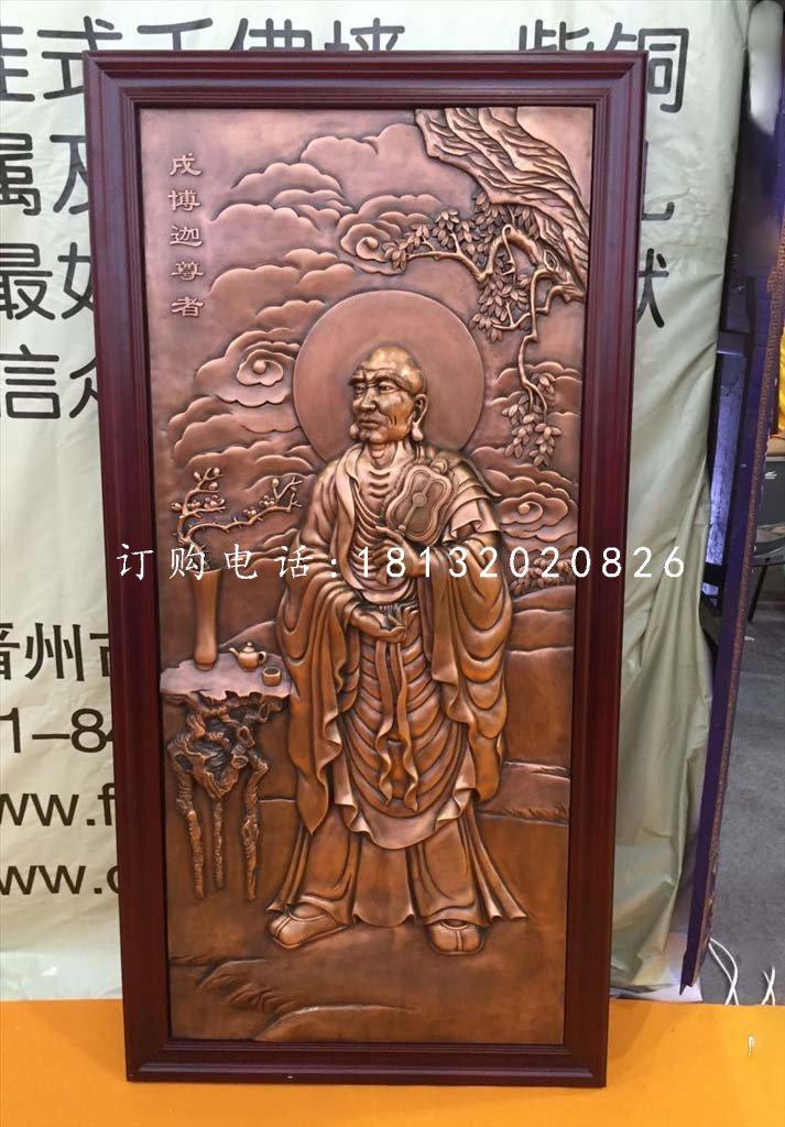 铜浮雕,尊者铜浮雕