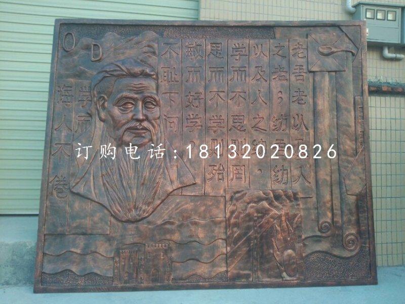 孔子铜浮雕,校园浮雕