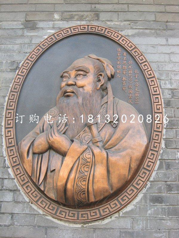 孔子胸像铜浮雕,名人铜浮雕