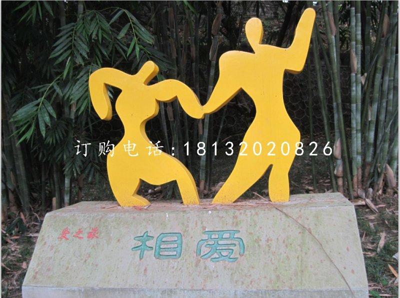 公园相爱雕塑不锈钢抽象人物
