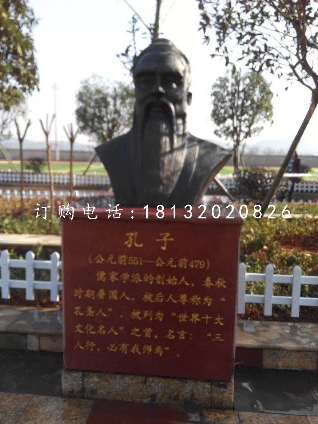 先师孔子铜雕,校园孔子胸像铜雕