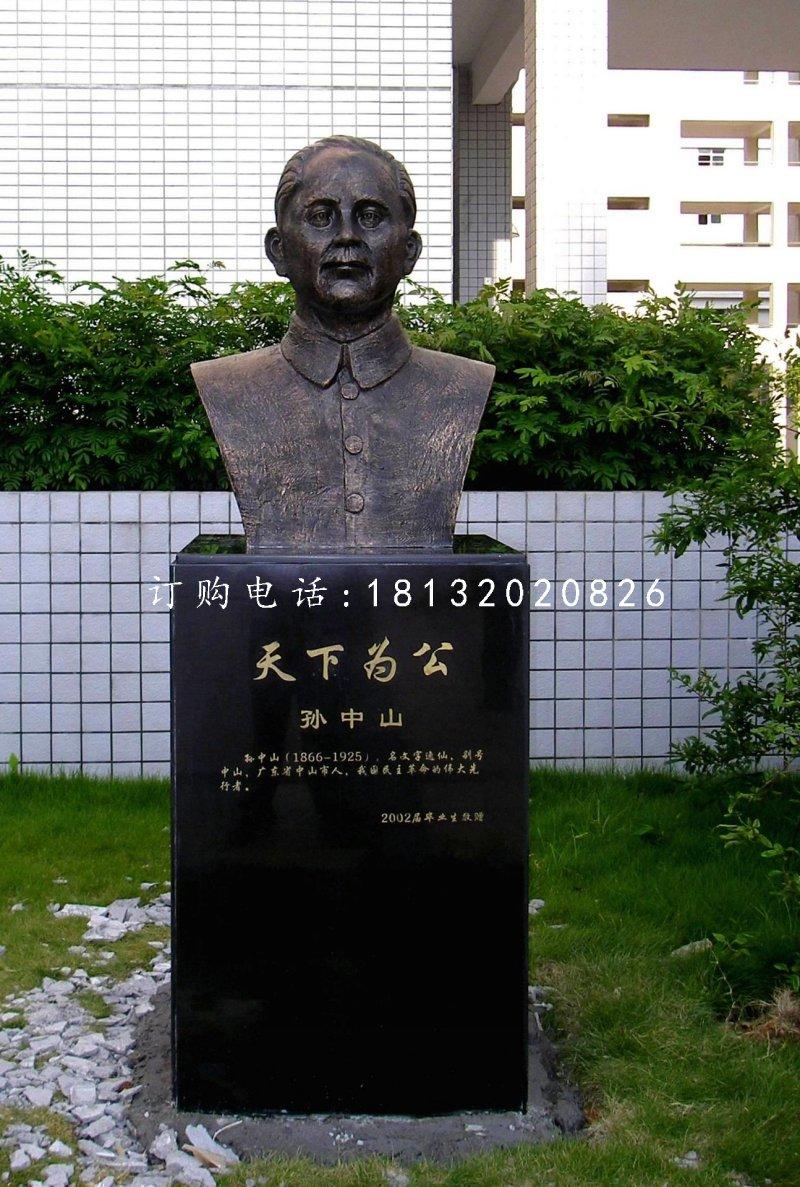 孙中山胸像铜雕,名人铜雕