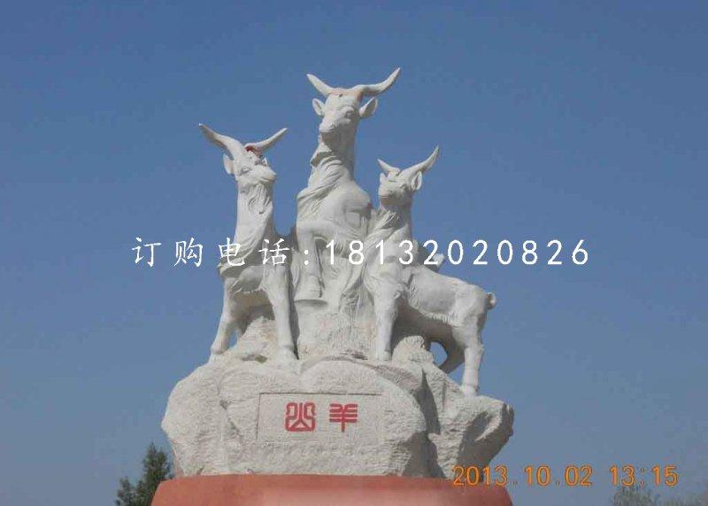 三羊石雕,广场大理石山羊