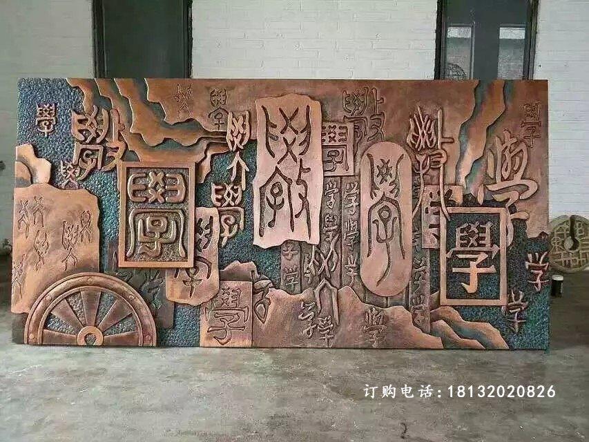 学浮雕,校园铜浮雕