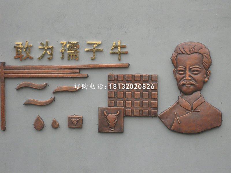鲁迅铜浮雕,校园浮雕