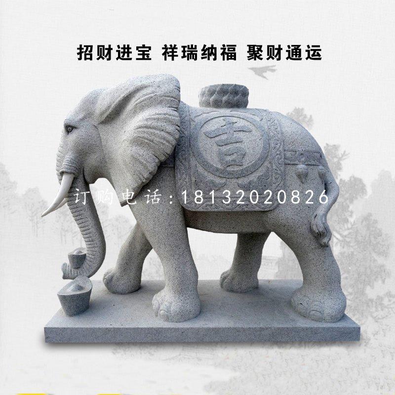 花岗岩大象石雕,门口吉祥招财大象石雕