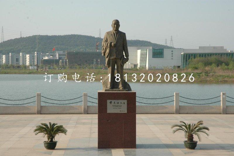 黄炎培铜雕,近代名人铜雕