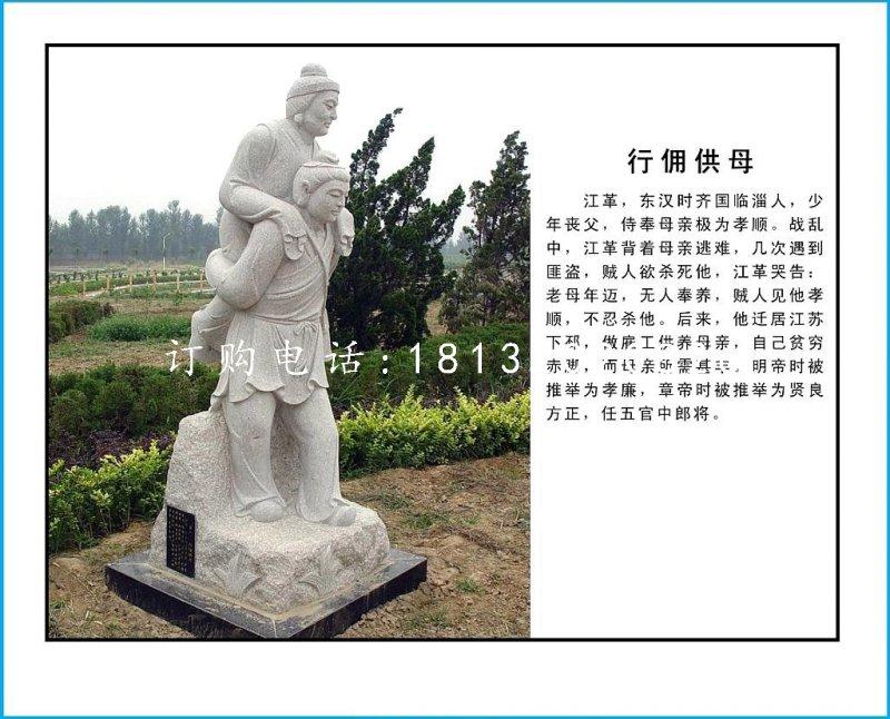 二十四孝石雕,古代公园人物石雕 (2)