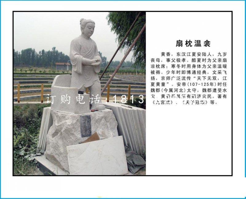 二十四孝石雕,古代公园人物石雕