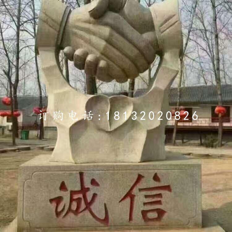 大理石握手诚信石雕