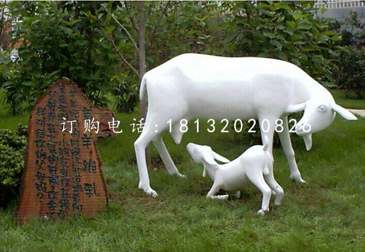 羊羔跪乳雕塑玻璃钢仿