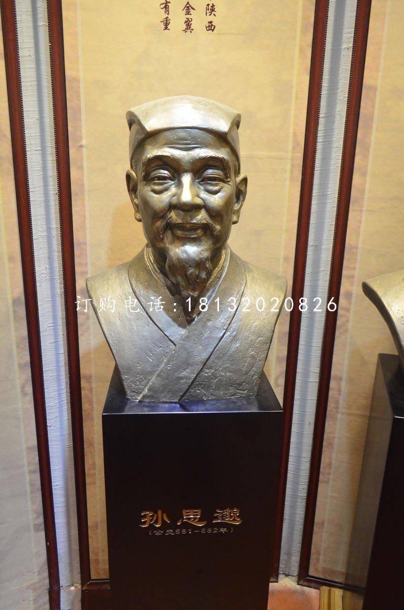 孙思邈铜雕 古代名人胸像铜雕
